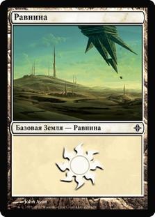 Plains (#229) (Rise of the Eldrazi)