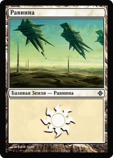 Plains (#230) (Rise of the Eldrazi)