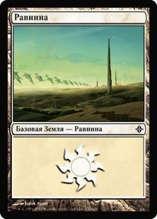 Plains (#232) (Rise of the Eldrazi)