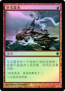 Forked Bolt (Rise of the Eldrazi)