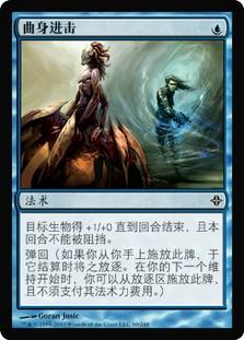 Distortion Strike (Rise of the Eldrazi)