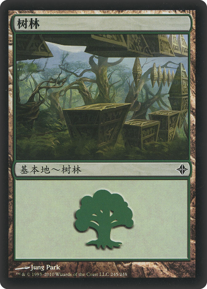 Forest (#245) (Rise of the Eldrazi)
