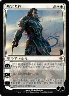 Gideon Jura (Rise of the Eldrazi)