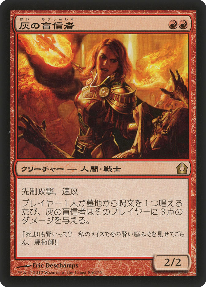 Ash Zealot (Return to Ravnica)
