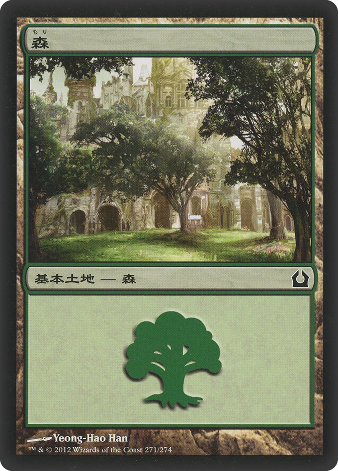 Forest (#271) (Return to Ravnica)