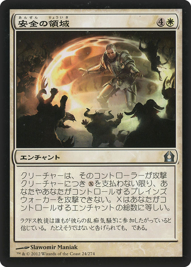 Sphere of Safety (Return to Ravnica)