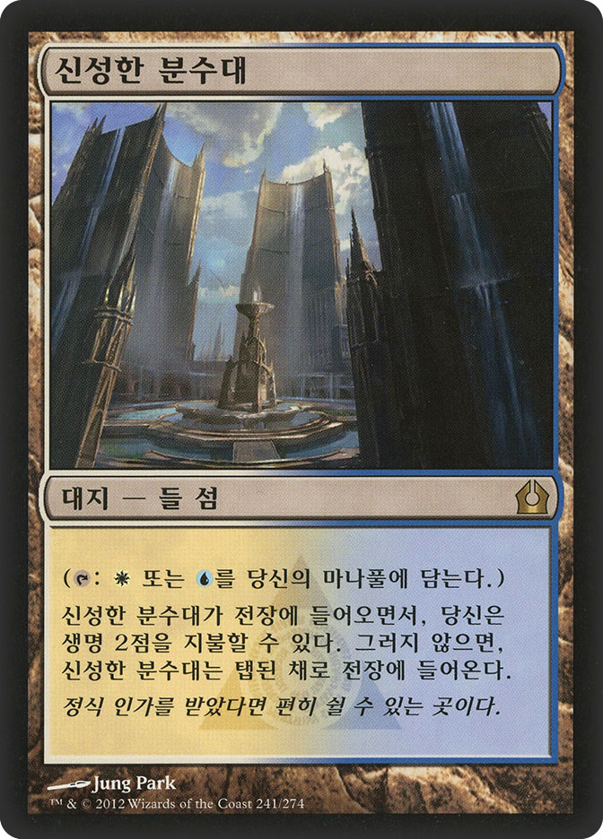 Hallowed Fountain (Return to Ravnica)