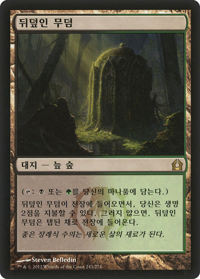 Overgrown Tomb (Return to Ravnica)