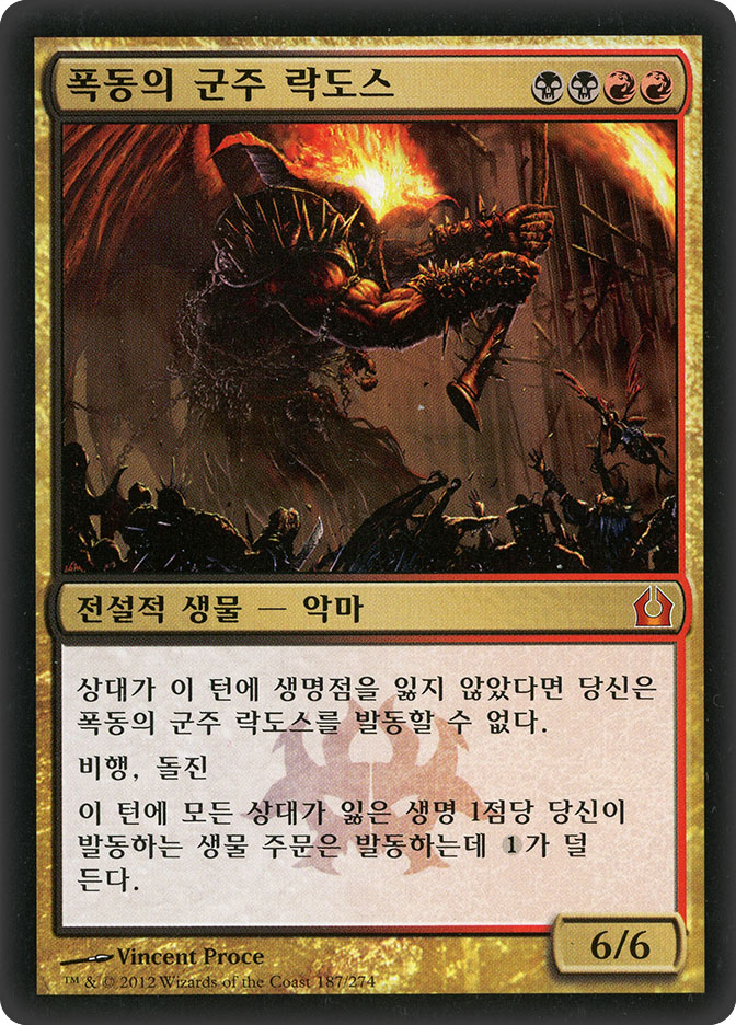 Rakdos, Lord of Riots (Return to Ravnica)