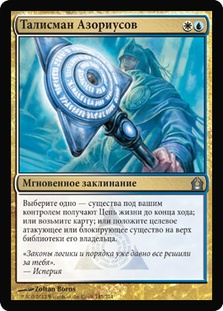 Azorius Charm (Return to Ravnica)