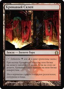 Blood Crypt (Return to Ravnica)