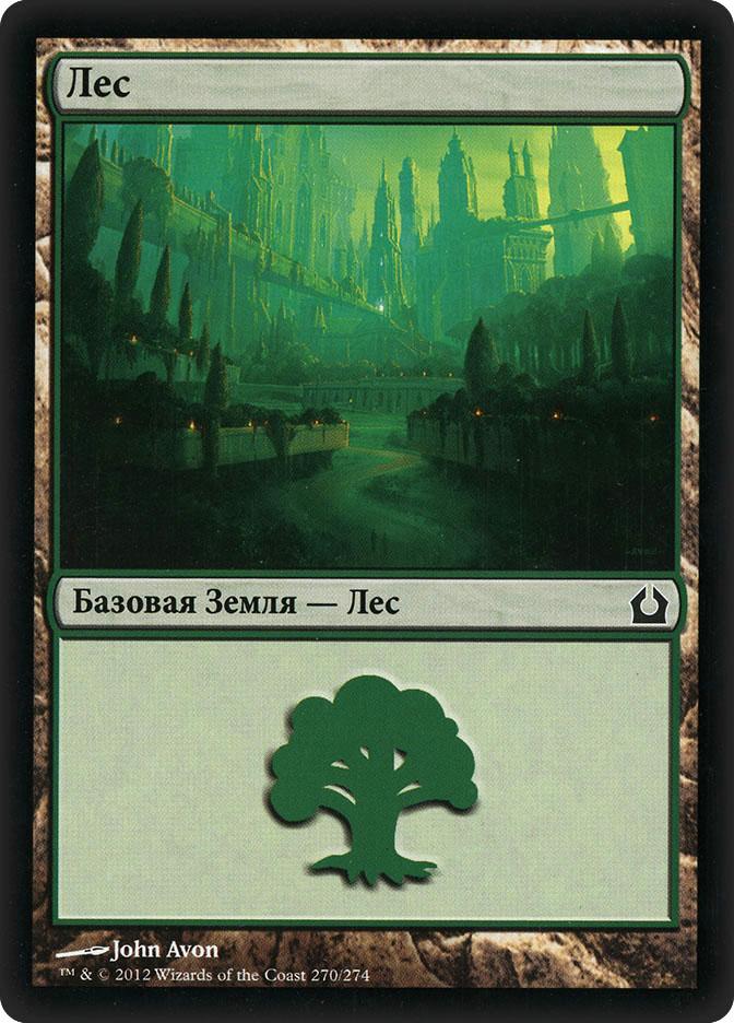 Forest (#270) (Return to Ravnica)