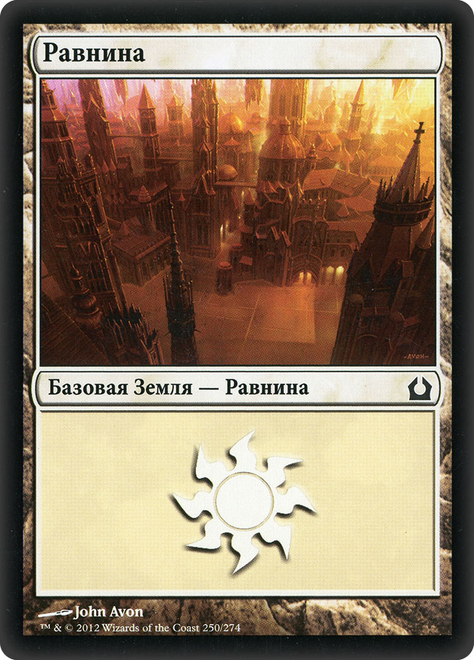 Plains (#250) (Return to Ravnica)