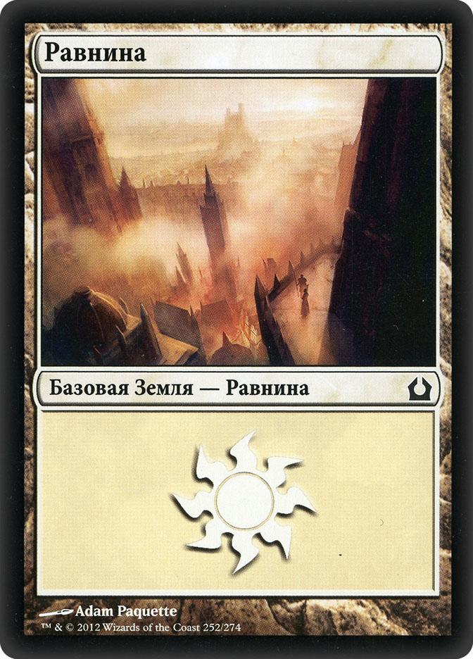 Plains (#252) (Return to Ravnica)