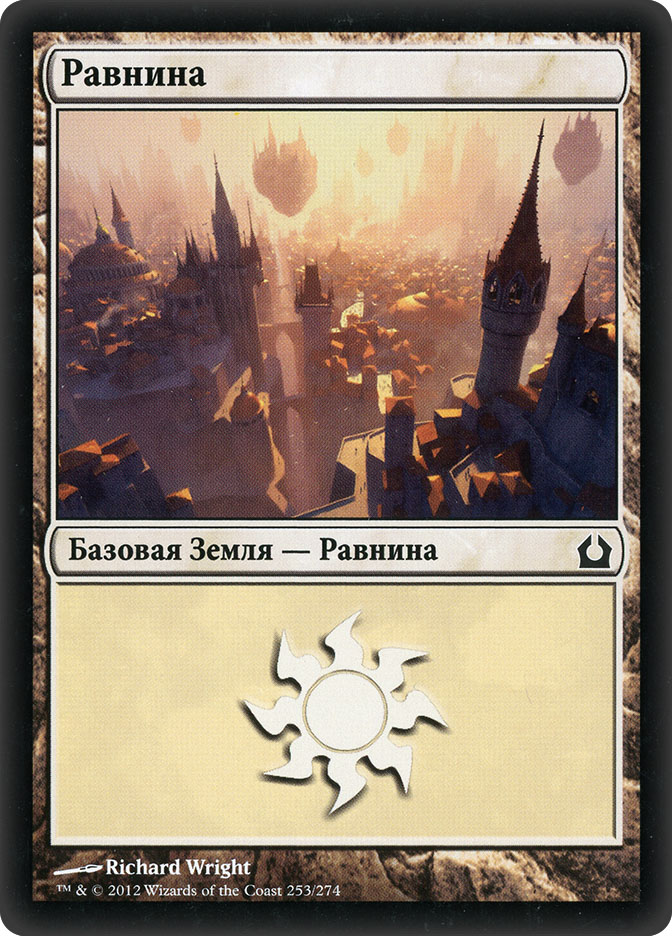 Plains (#253) (Return to Ravnica)