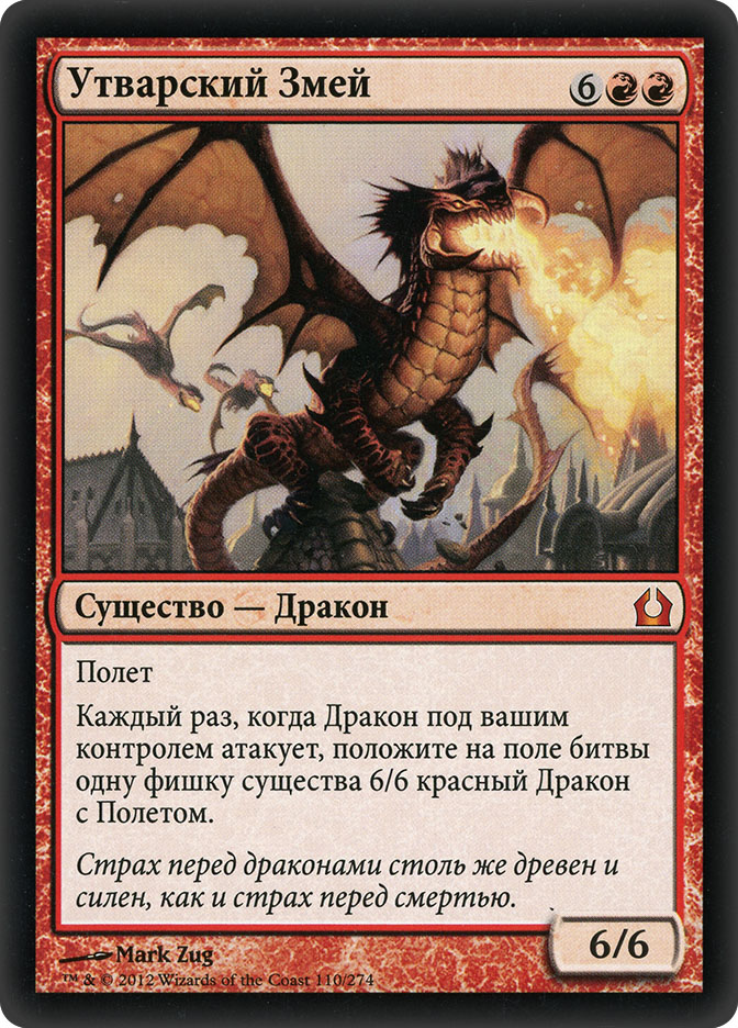 Utvara Hellkite (Return to Ravnica)