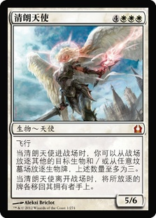 Angel of Serenity (Return to Ravnica)