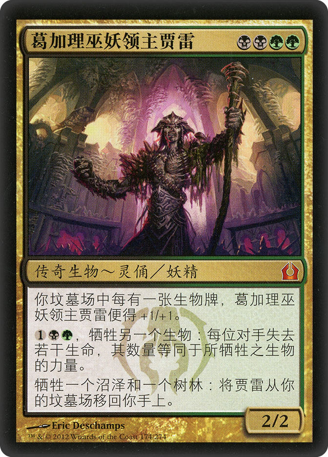 Jarad, Golgari Lich Lord (Return to Ravnica)