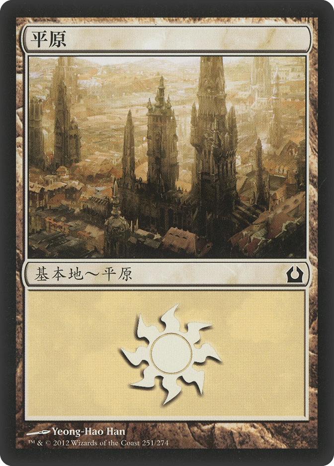 Plains (#251) (Return to Ravnica)