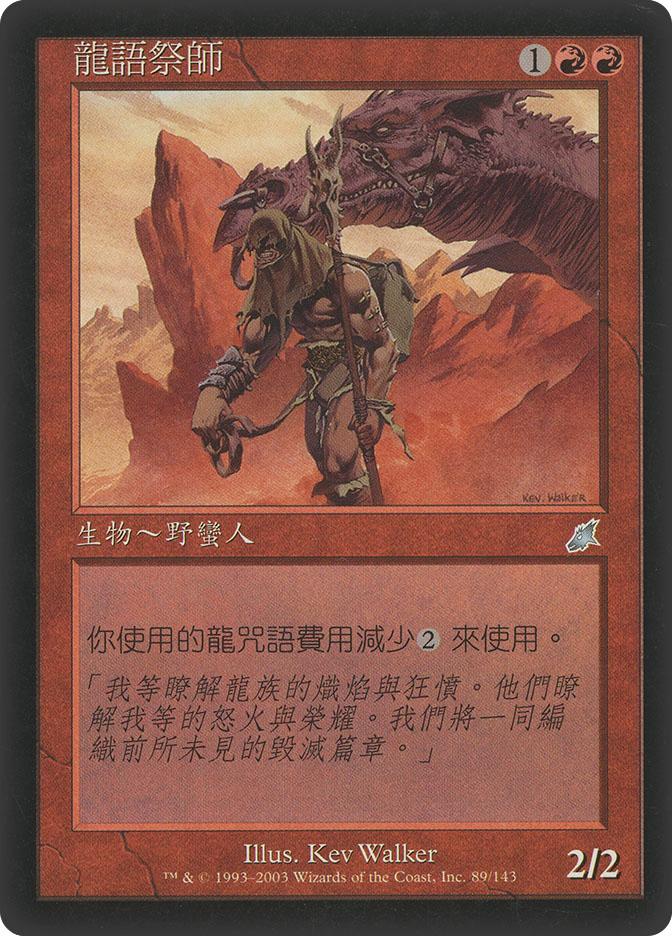 Dragonspeaker Shaman (Scourge)