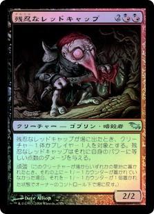 Murderous Redcap (Shadowmoor)