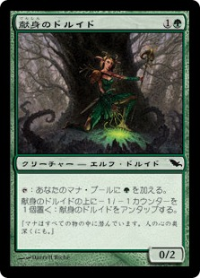 Devoted Druid (Shadowmoor)