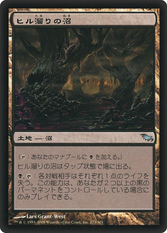 Leechridden Swamp