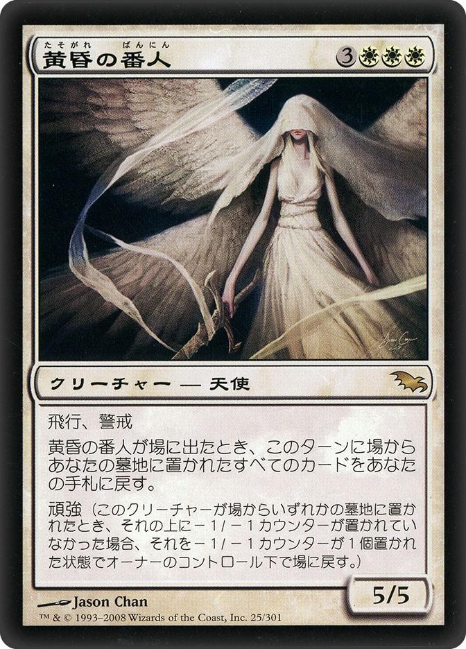 Twilight Shepherd (Shadowmoor)