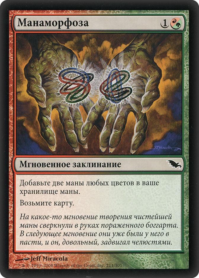 Manamorphose (Shadowmoor)