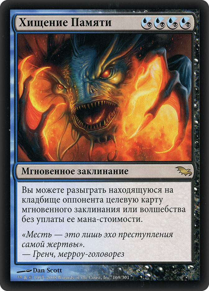 Memory Plunder (Shadowmoor)