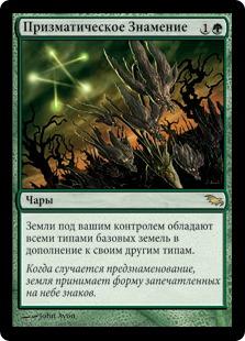 Prismatic Omen (Shadowmoor)