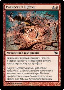 Smash To Smithereens (Shadowmoor)