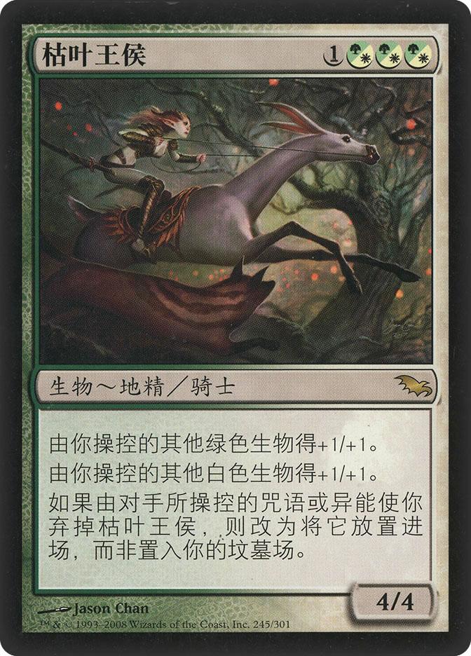 Wilt-Leaf Liege (Shadowmoor)