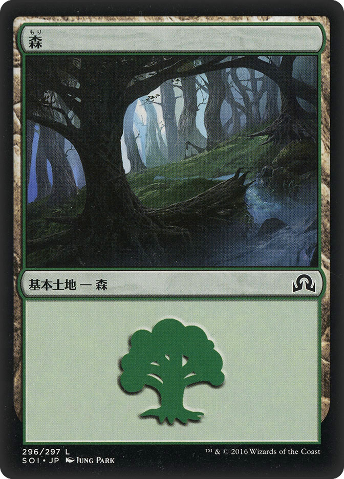 Forest (#296) (Shadows over Innistrad)