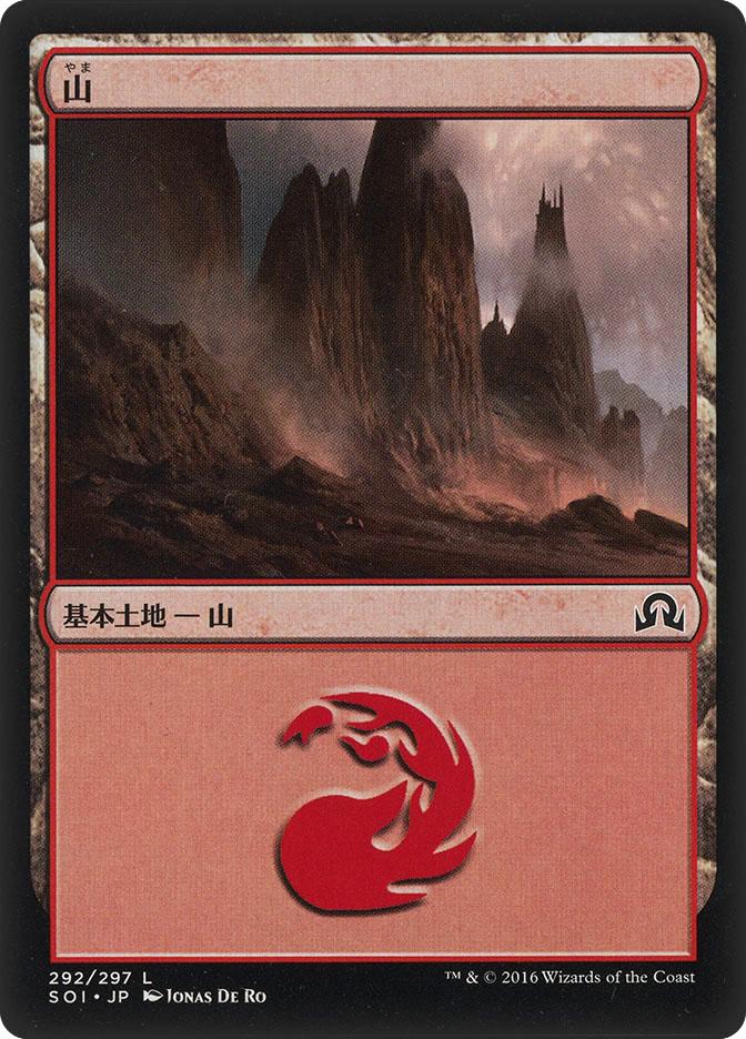 Mountain (#292) (Shadows over Innistrad)