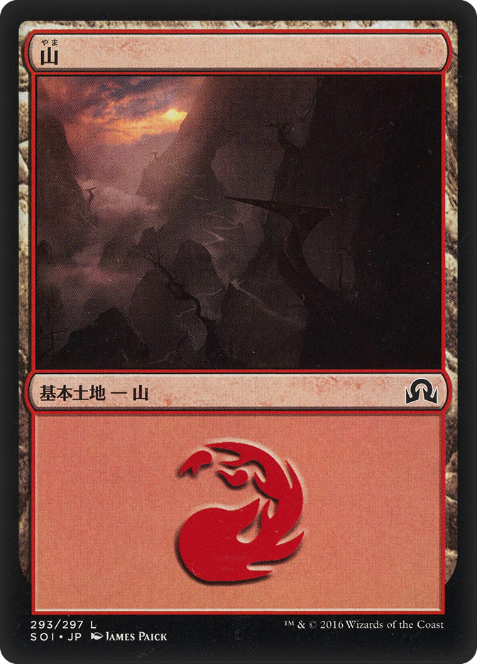Mountain (#293) (Shadows over Innistrad)