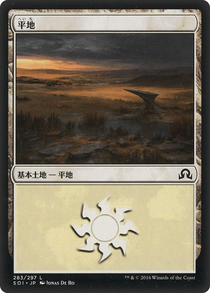 Plains (#283) (Shadows over Innistrad)
