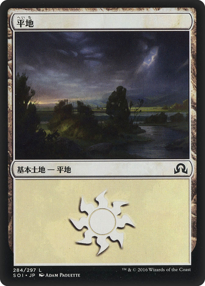 Plains (#284) (Shadows over Innistrad)