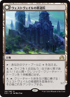 Westvale Abbey | Ormendahl, Profane Prince (Shadows over Innistrad)
