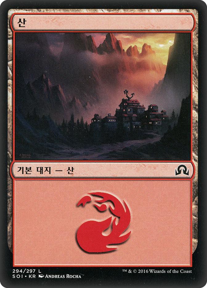 Mountain (#294) (Shadows over Innistrad)