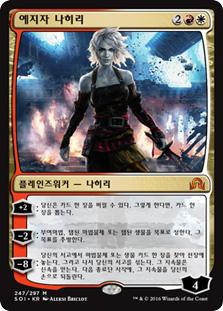 Nahiri, the Harbinger (Shadows over Innistrad)