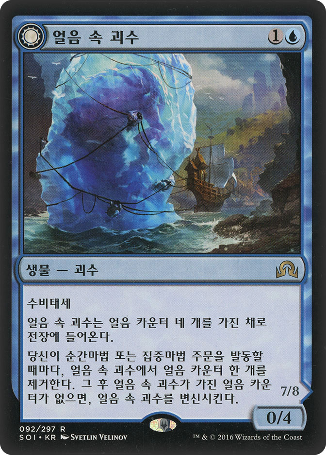 Thing in the Ice | Awoken Horror (Shadows over Innistrad)