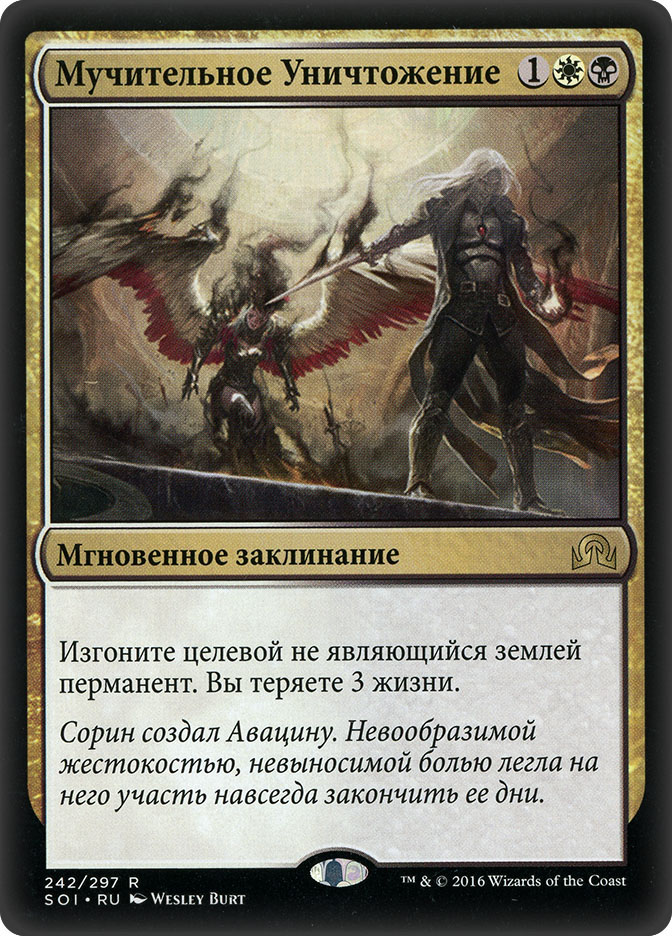 Anguished Unmaking (Shadows over Innistrad)