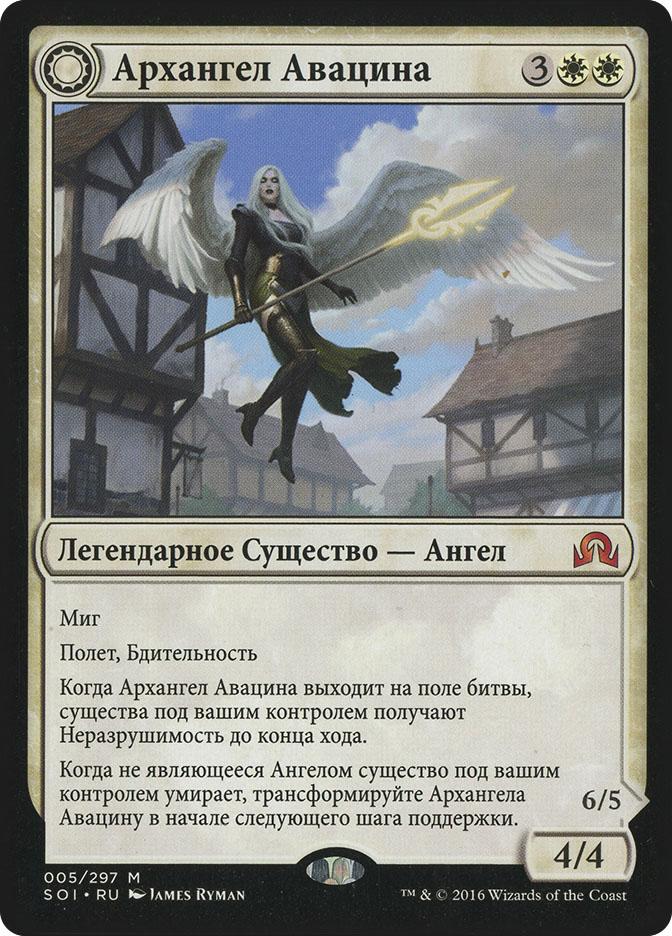 Archangel Avacyn | Avacyn, the Purifier (Shadows over Innistrad)