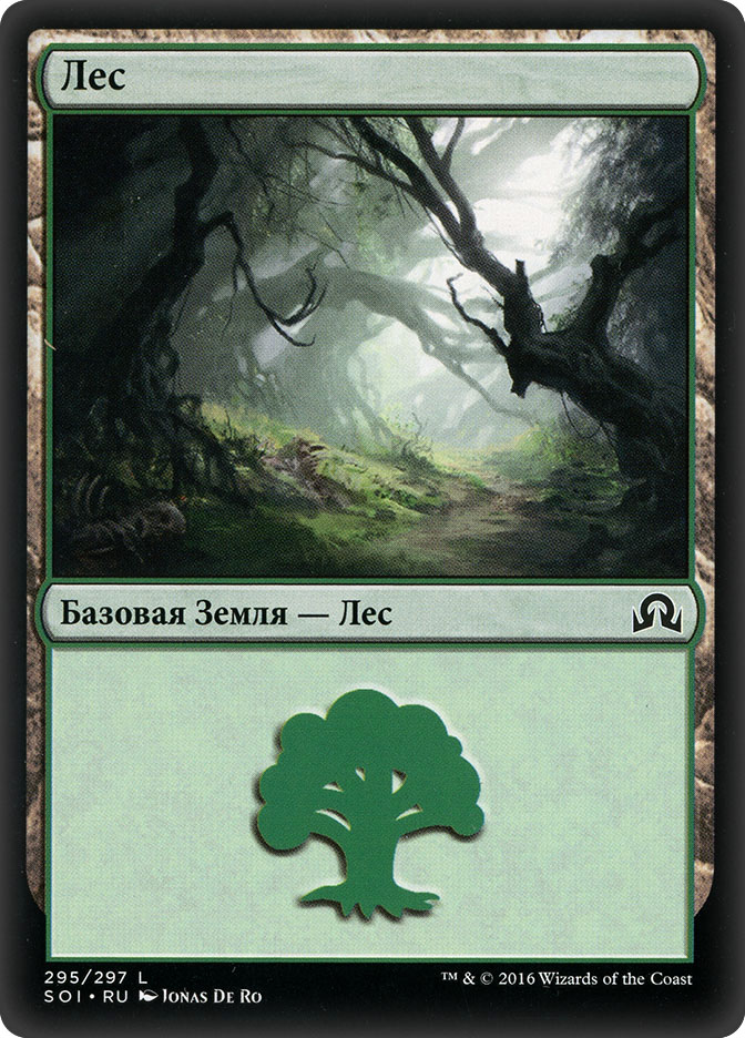 Forest (#295) (Shadows over Innistrad)