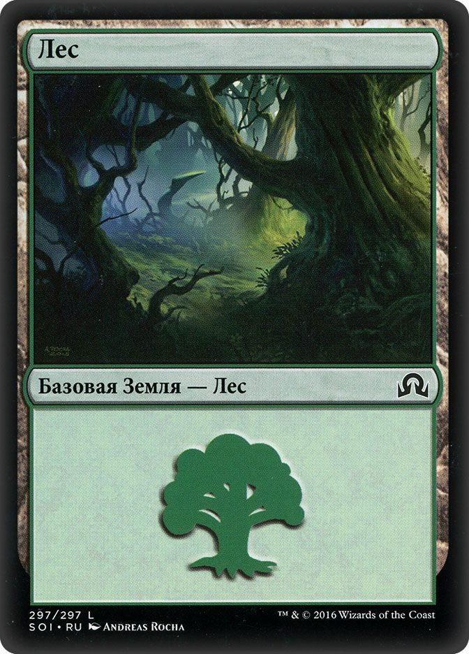 Forest (#297) (Shadows over Innistrad)