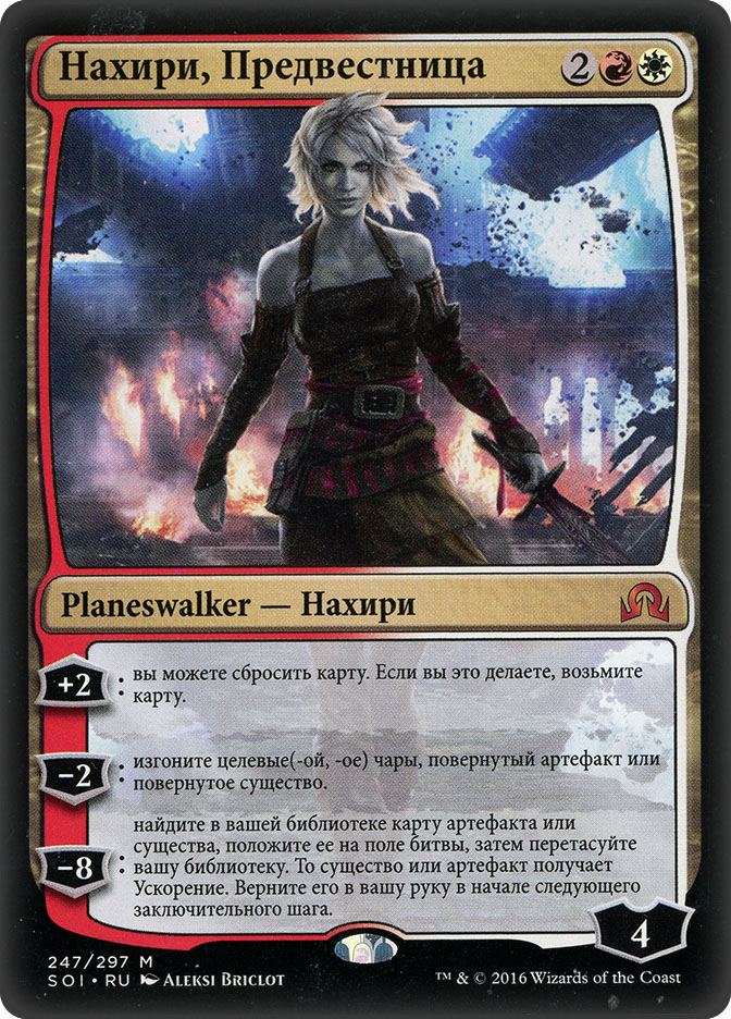 Nahiri, the Harbinger (Shadows over Innistrad)