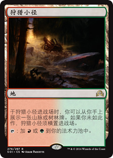 Game Trail (Shadows over Innistrad)