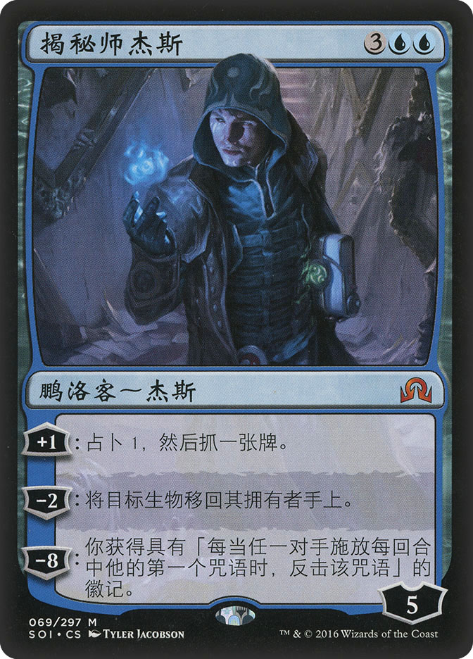 Jace, Unraveler of Secrets (Shadows over Innistrad)