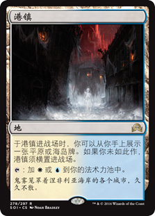 Port Town (Shadows over Innistrad)